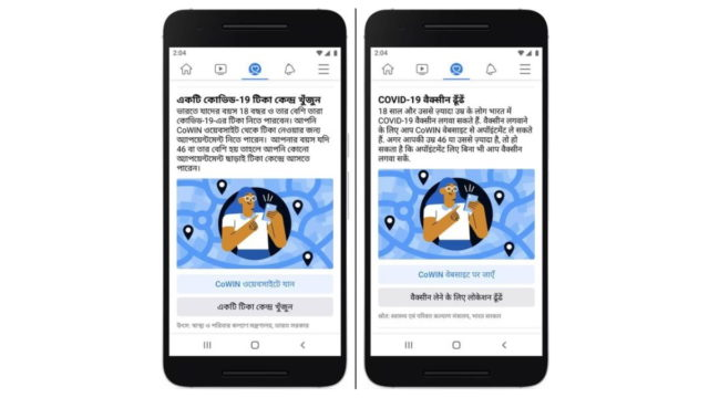 facebook-details-steps-to-help-india-battle-covid-19-wave